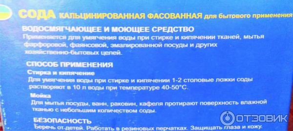 Что такое кальцинированная сода? где купить, как правильно приготовить | welady.ru | яндекс дзен