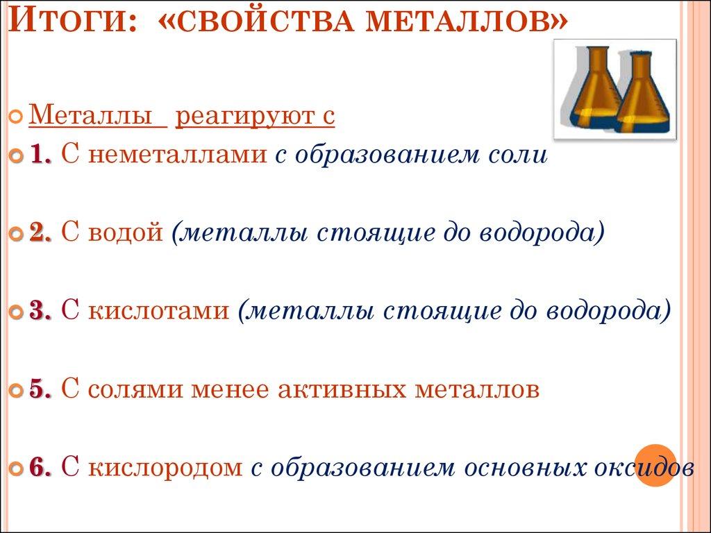 Что такое металл? свойства и особенности металлов