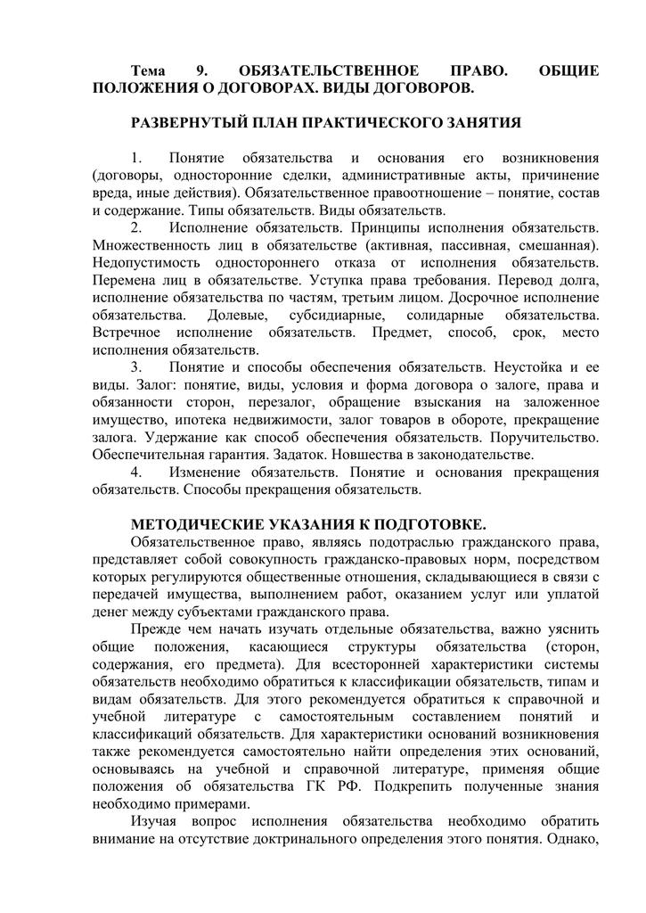 Неустойка за неисполнение обязательств по договору в 2020 году