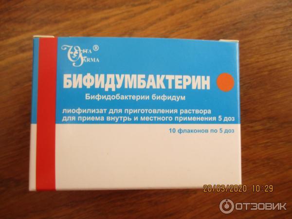 Лиофилизат: инструкция по применению, бифидумбактерин