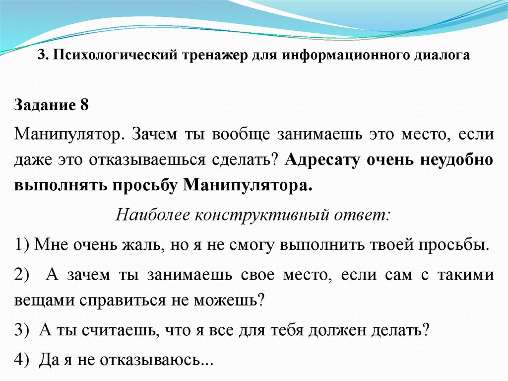 Искусство конструктивного диалога (конспект). александр фридман