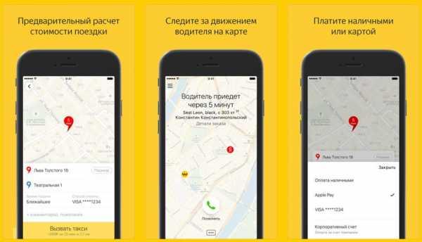 Основные правила для работы в яндекс такси