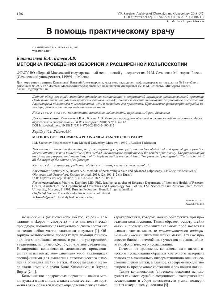 Энтеробиоз: причины, симптомы, соскоб-анализ и лечение