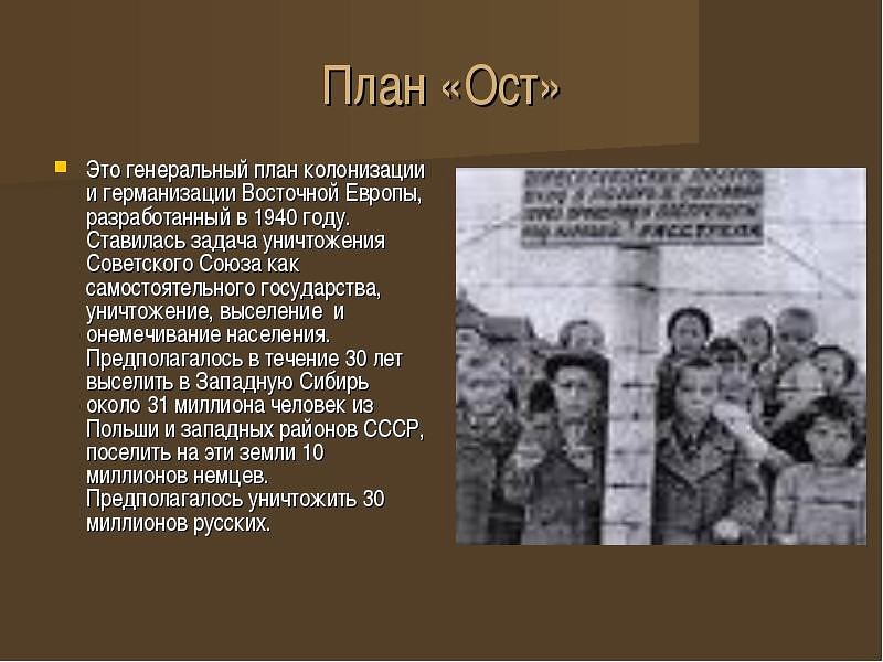 """Генеральный план """"ост"""" о порабощении восточноевропейских народов :: syl.ru"""