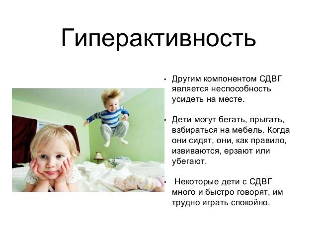 Сдвг – что это такое у детей? синдром дефицита внимания и гиперактивности – симптомы, причины