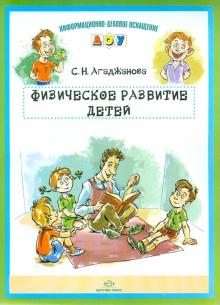 Значение физического развития ребенка