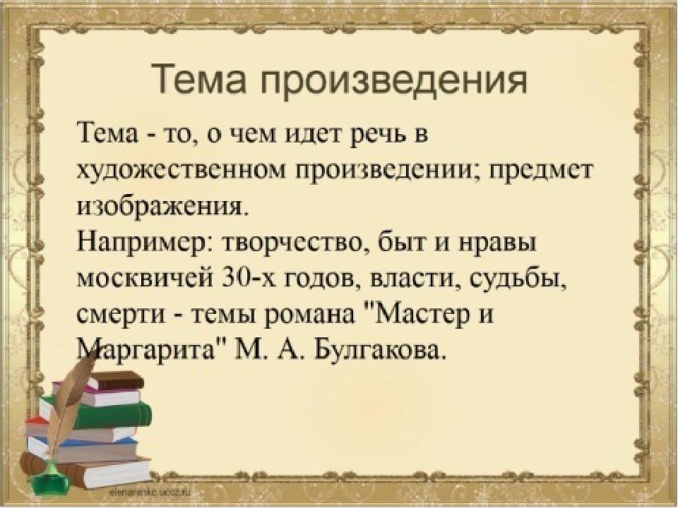 Что такое тема произведения в литературе