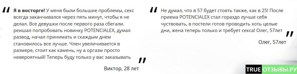 Потенциалекс (potencialex): купить на сайте официальной аптеки по цене 149 руб., реальные отзывы.