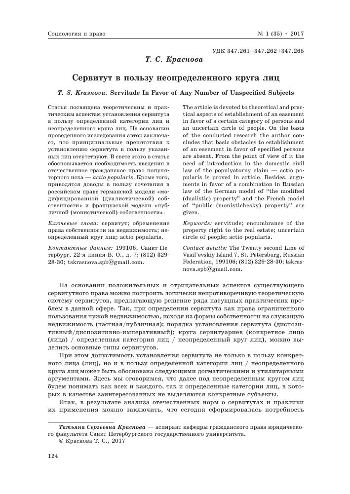"""Что значит термин """"контактное лицо"""". права и обязанности контактных лиц"""