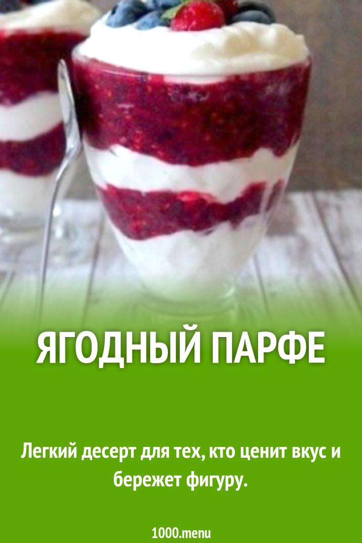 """Приготовление нежнейшего десерта без выпечки """"парфе"""""""