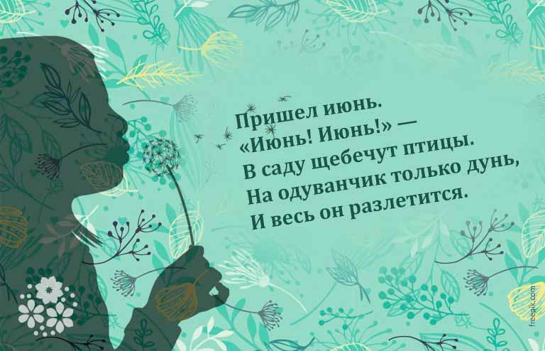 Короткие стихи про лето для детей 3-4 лет для заучивания в детском саду