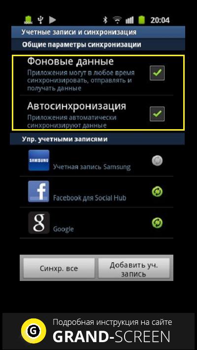 Фоновый режим что это такое на телефоне центральная библиотека им. м.в. наумова