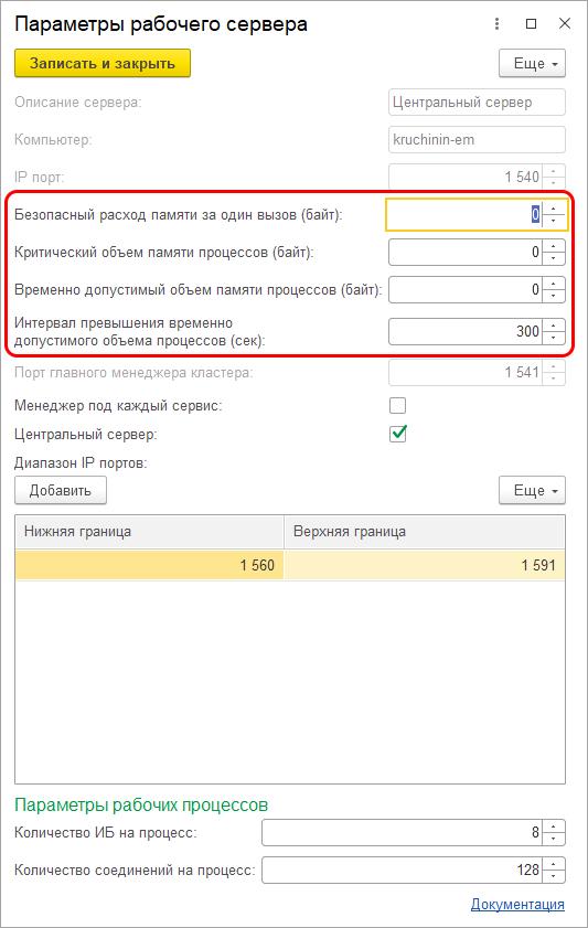 Про кластер серверов 1с / блог компании 1с / хабр