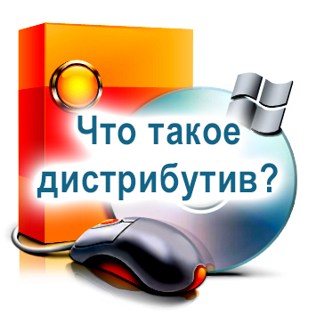 Дистрибутив операционной системы — википедия