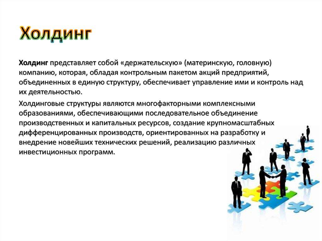 Обзор 7 крупнейших холдингов россии
