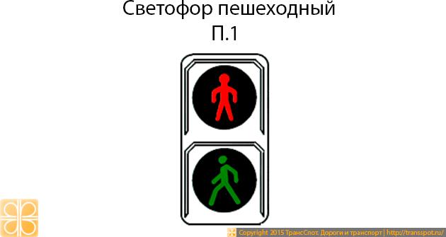 Реверсивный светофор - что это такое, правила россии 2020