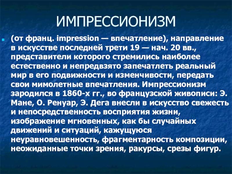 Импрессионизм, постимпрессионизм, экспрессионизм: в чем разница   noteru.com