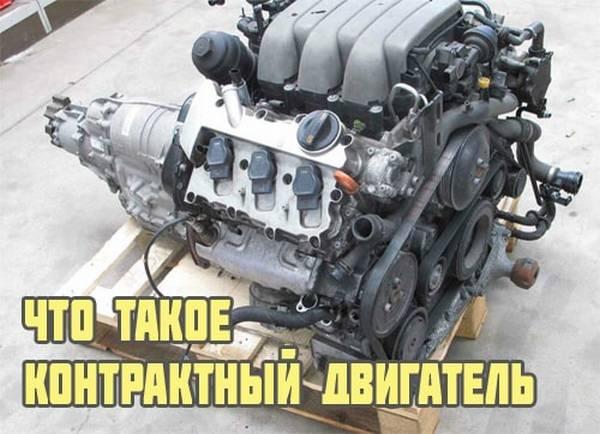 Контрактные двигатели: достоинства и недостатки, фото, видео