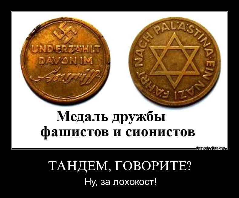 Сионизм