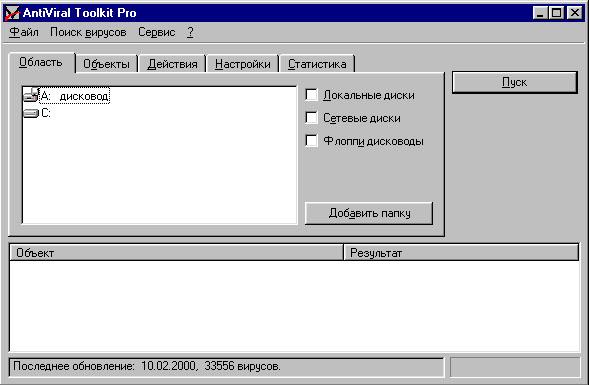 Реферат: вирусы и антивирусные программы - bestreferat.ru