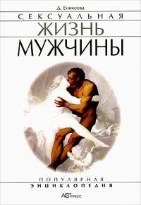 Глава 10. что мешает сексуальной жизни женщины. сексуальная жизнь женщин.  книга 1