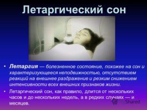 Летаргия – сон, похожий на смерть