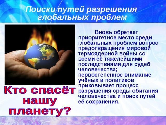 Егэ. общество. тема 15.глобальные проблемы человечества |