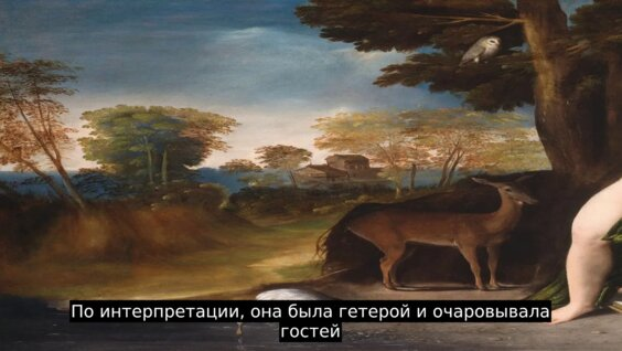 Кирка (мифология) — википедия. что такое кирка (мифология)