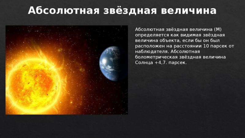 Абсолютная звёздная величина — википедия. что такое абсолютная звёздная величина