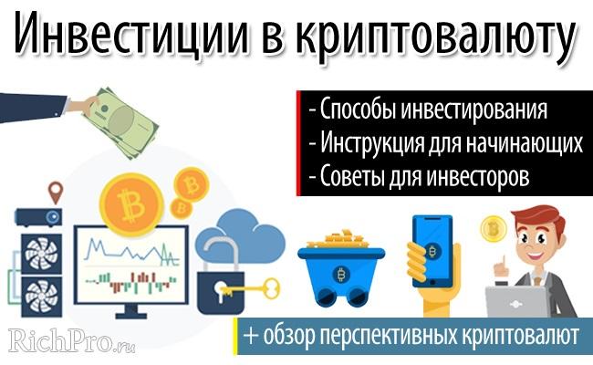 Что такое криптовалюта | как можно заработать на крипте, основные способы её получения и инвестирования, отзывы и обзор