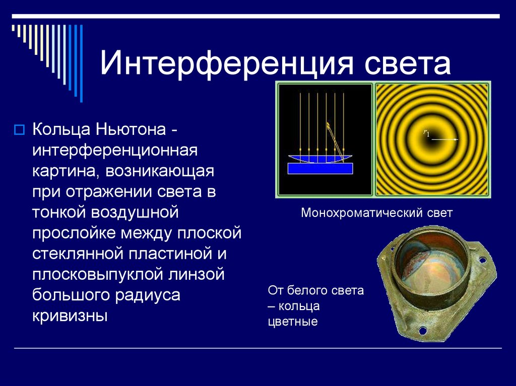 Интерференция света — википедия с видео // wiki 2