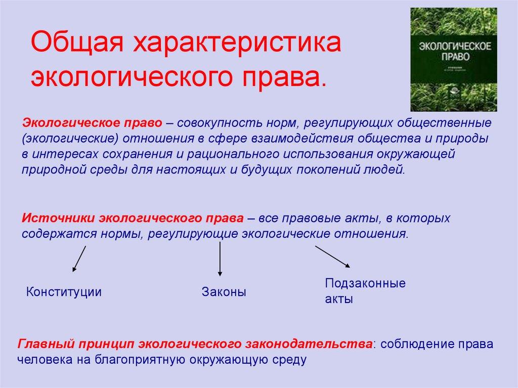 Экологическое право — википедия. что такое экологическое право