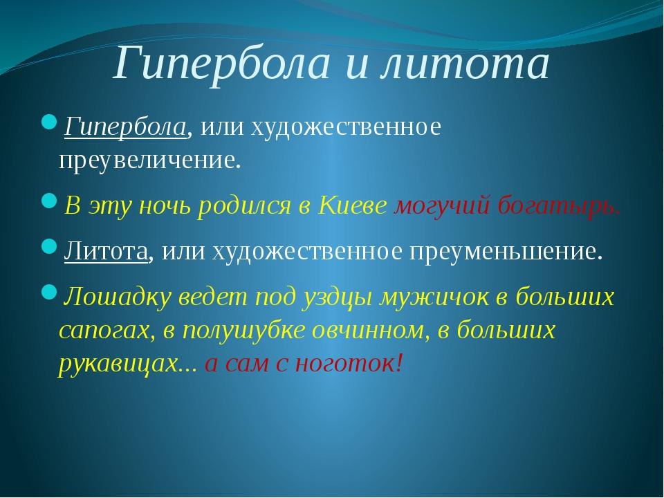 Что такое литота в русском языке и литературе, примеры
