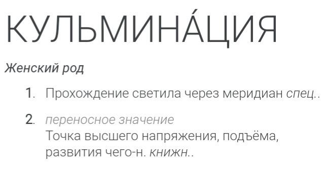 Статья о том что такое кульминация ее значение в литературе музыке и других сферах деятельности   tvercult.ru