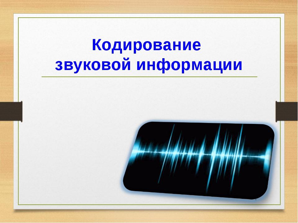 Урок информатики в 9 классе. звук (звуковые волны) – это упругие волны, способные вызвать у человека слуховые ощущения. от 20 колебаний в сек. до 20000. - презентация