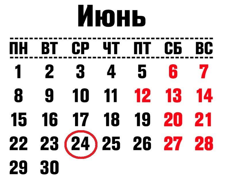 Что такое календарный год?