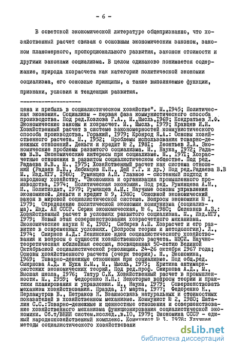 Хозрасчет википедия