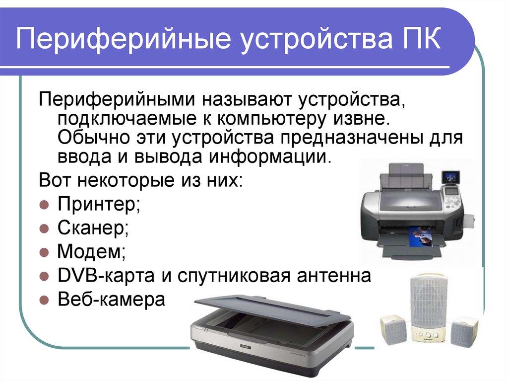 Периферийные устройства компьютера и их важные роли