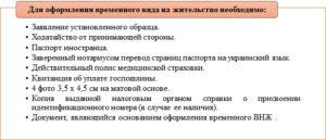 Основания для получения вида на жительство в россии для иностранцев и лиц без гражданства: в чем отличия
