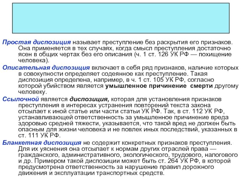 Диспозиция - это... виды диспозиций :: businessman.ru