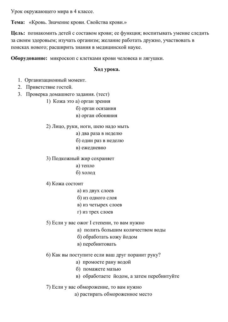 Что такое кровь, состав и основные функции
