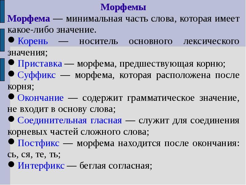 Морфема
