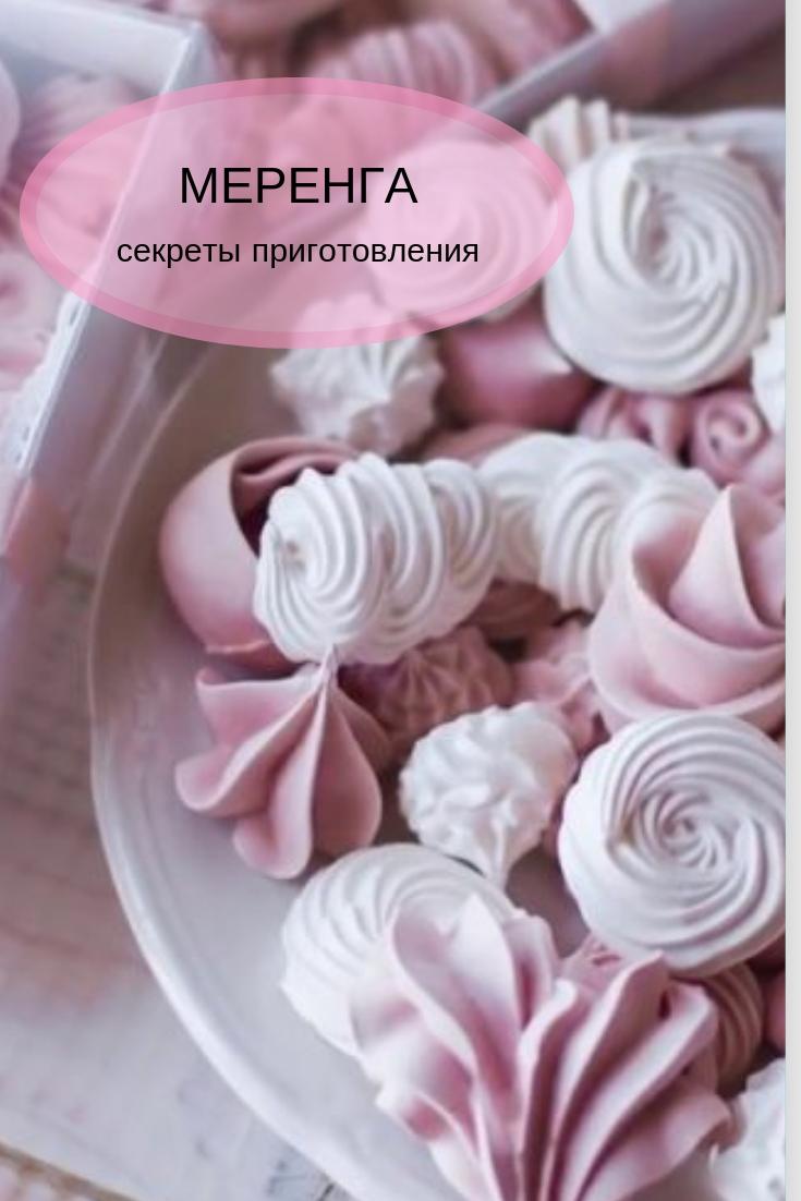 Меренги (98 рецептов с фото) - рецепты с фотографиями на поварёнок.ру