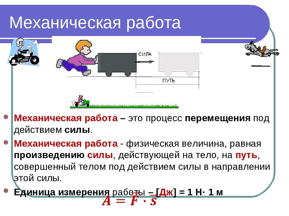 Механическая работа — википедия. что такое механическая работа