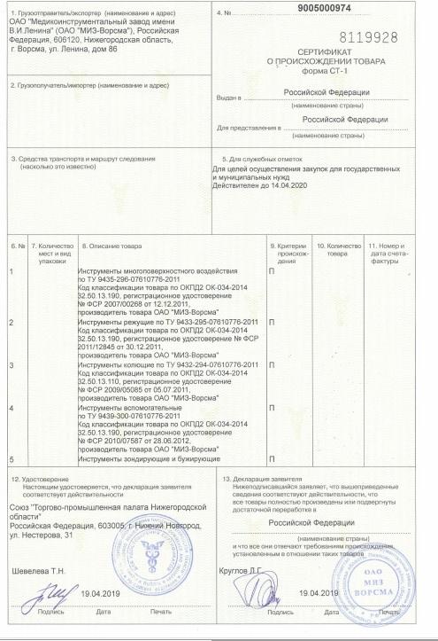 Сертификат о происхождении товара формы ст-1: обязателен он или нет, как его получить, а также образец документа