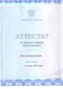 Где находится серия и номер аттестата и диплома: какие бывают аттестаты и дипломы и где посмотреть серию и номер
