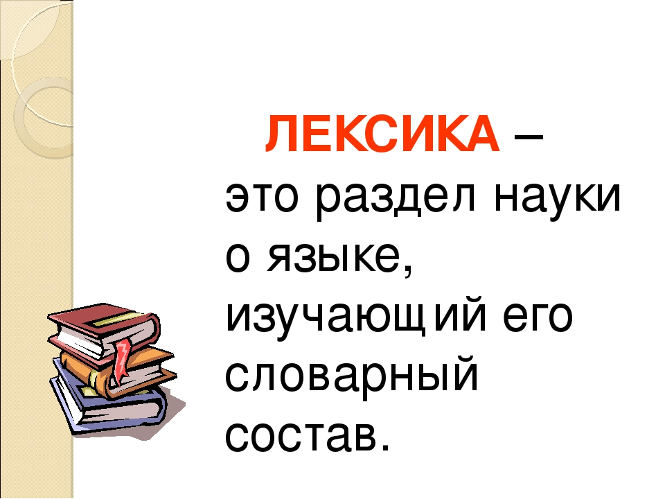 Что такое лексика в русском языке и что она изучает