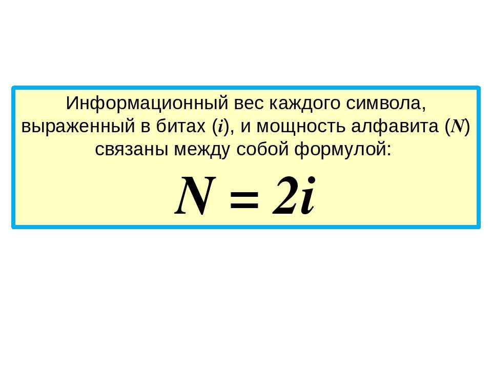 § 3. измерение информации. алфавитный подход