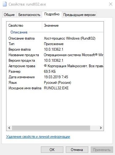 Как я могу исправить проблемы, связанные с rundll32.exe.mui?