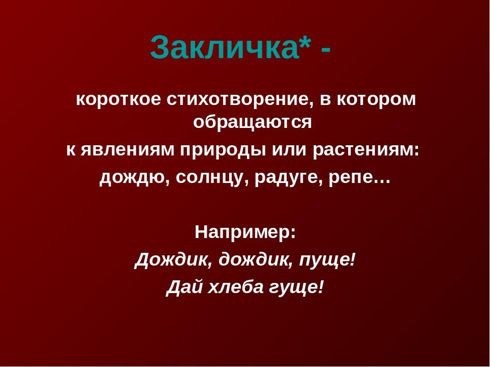 Закличка – это что такое? :: syl.ru